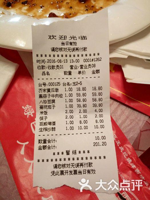 桂园餐厅结算单图片 - 第1张
