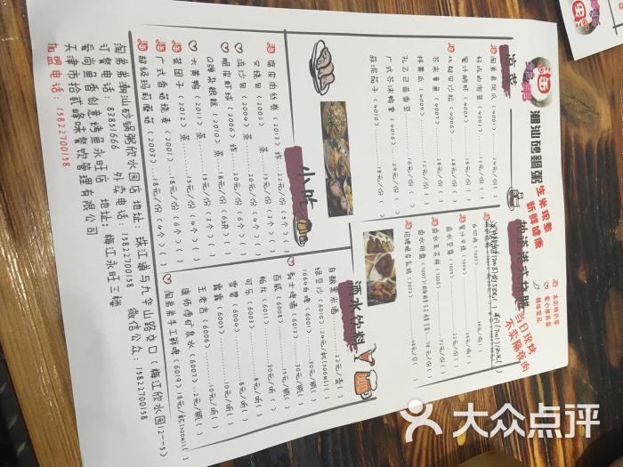 淘弟弟潮汕砂锅粥宵夜(梅江店)菜单图片 - 第10张