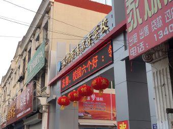 涿州市清凉寺学校