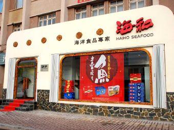 海和食品公司(芝罘岛东路店)