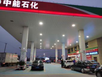 中能石化圣达加油站