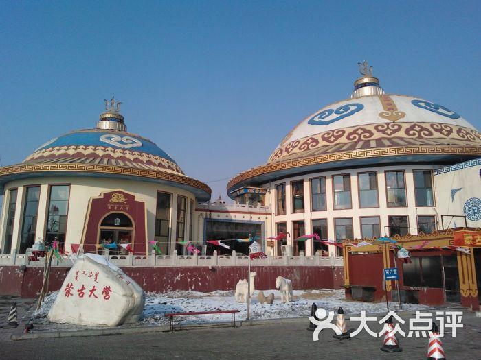 赛马场蒙古大营 pic图片 呼和浩特美食