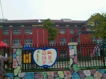 武陟县第一幼儿园