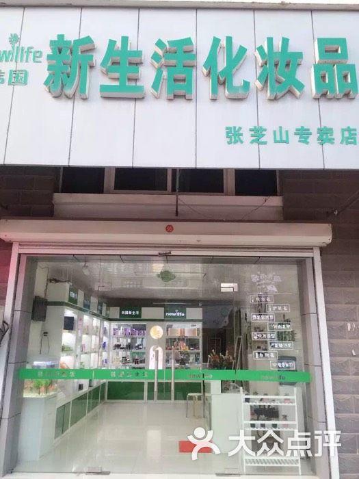 韩国新生活化妆品(张芝山专卖店)pic图片 - 第5张