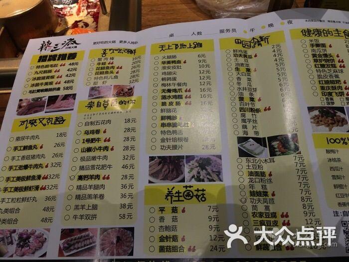 辣三疯广场国际火锅(美蛙鱼头新亚中央店)-yyh美食一条街九江清真