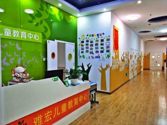 雅宏儿童教育培训中心