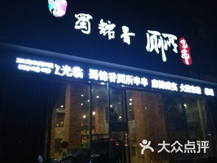 蜀锦香厕所串串店铺招牌图片 - 第19张