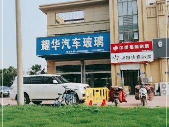 耀华汽车玻璃(西坝立交店)