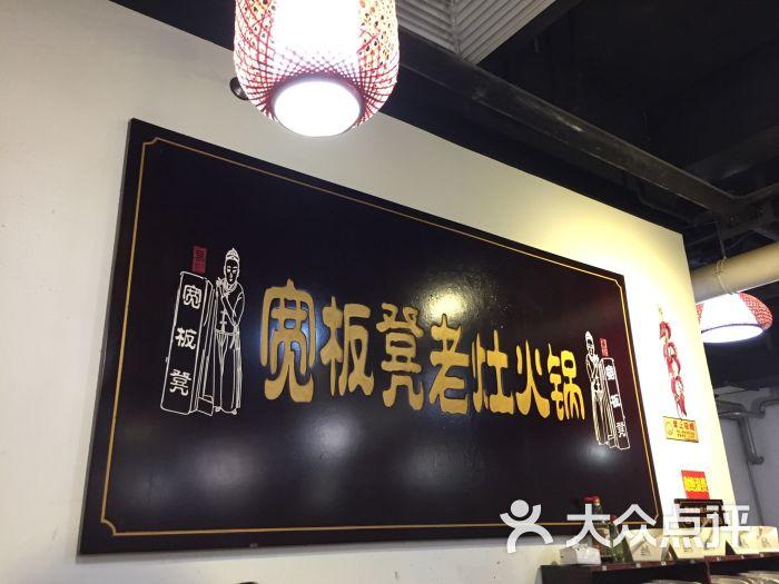 宽板凳老灶火锅(上地西店)牌匾图片 - 第479张