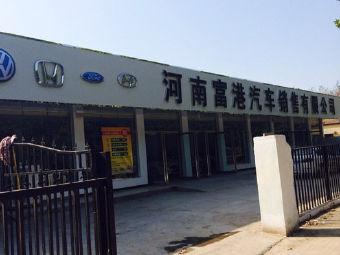 河南富港汽车销售有限公司