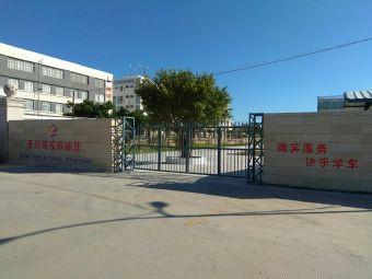 泉州禾兴驾校
