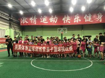 洪涛体育篮球训练营(香河无界球馆)