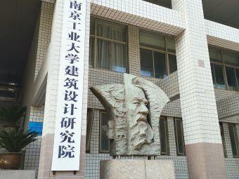 南京工业大学建筑学院