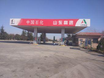 中国石化山东高速平度服务区加油站