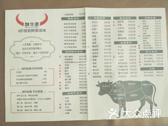鲜牛派潮汕牛肉火锅菜单图片 - 第4张