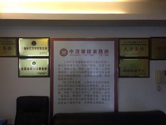 中茂律师事务所(无锡分所)