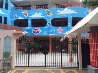 汕头市儿童福利会第三幼儿园