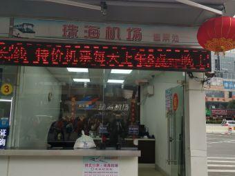 珠海机场售票处