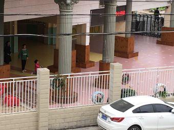 晋江市心悦幼儿园