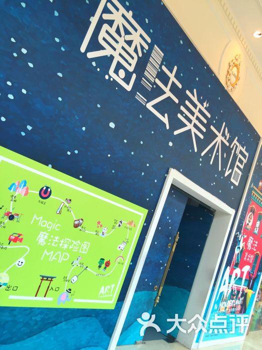 魔法美术馆_天津魔法美术馆展出项目一览