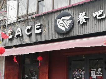 peace酒吧