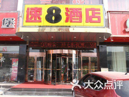 速8酒店 吕梁学院店