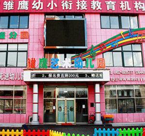 邹鹰艺术幼儿园