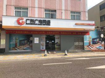 广东广电网络有线电视(板芙营业厅)