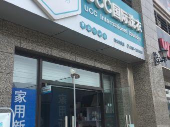 ucc国际洗衣(恒大帝景店)