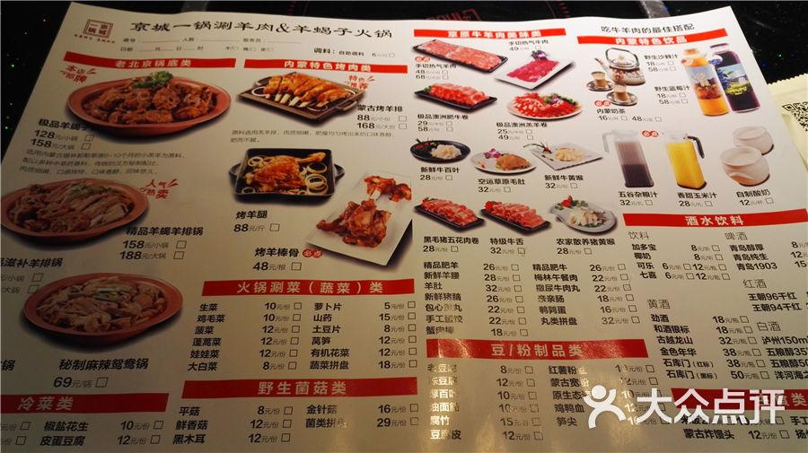 京城1锅涮羊肉&羊蝎子火锅菜单鹅蛋-第194张大全饼图片做法图片