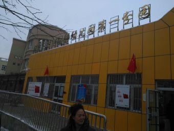 乌鲁木齐市妇联幼儿园(第一分园)(第一分园)