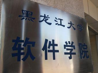 黑龙江大学软件学院