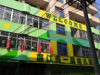 廉江市一品幼儿园