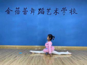 金蓓蕾舞蹈艺术学校