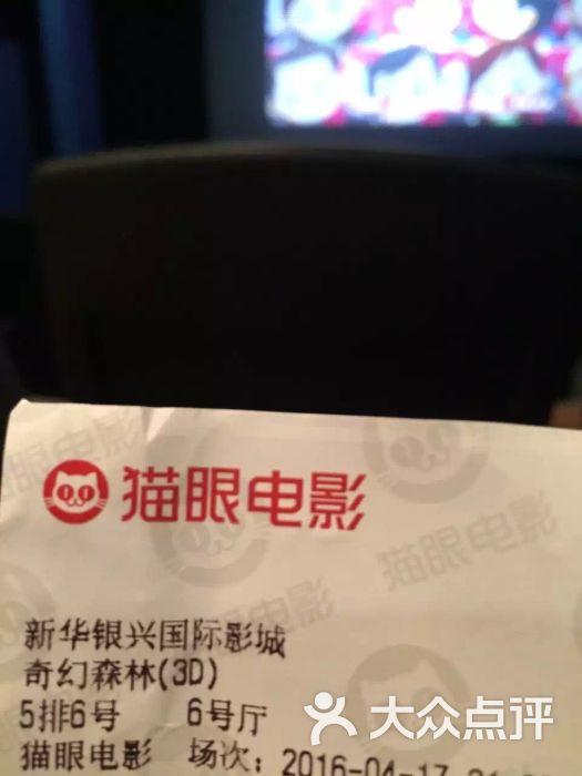 宝安区 西乡 电影院 新华银兴国际影城 所有点评