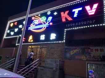 七色练歌KTV