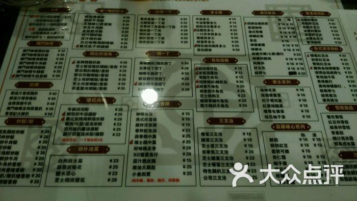 黄恩记茶餐厅(农林下路店)-菜单图片-广州美食-大众