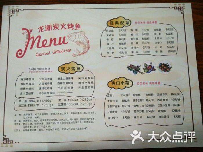 龙潮烤鱼餐厅-菜单图片-三亚美食-大众点评网