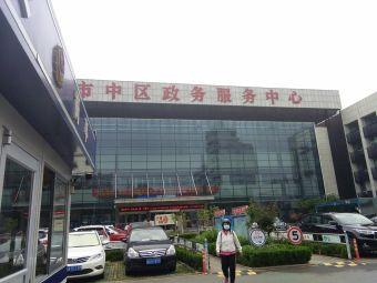 政务服务中心