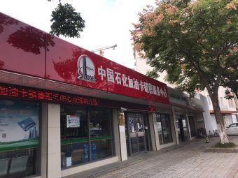 中国石化加油站(先锋桥店)