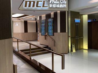 MCL新都城戲院
