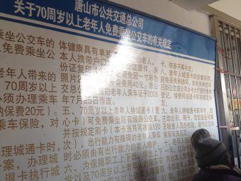唐山南站货运服务大厅
