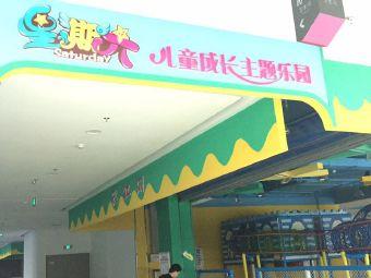 莱州市朗湖国际广场可乐兔儿童娱乐场