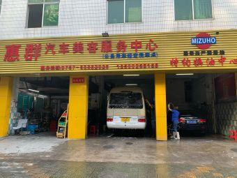 惠群汽车美容服务中心(桂丹西路店)