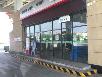 中国石化南岸服务区加油站