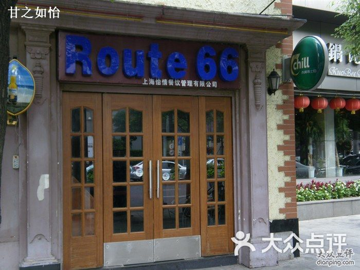 66yeye去哪了_route 66