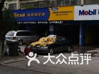福驰汽车维修服务