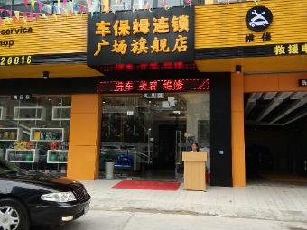 车保姆·汽车生活馆(广场旗舰店)