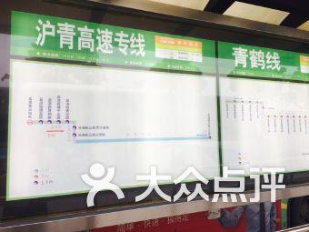 青浦汽车站