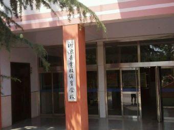 竞技体育学校